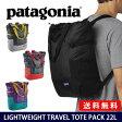 パタゴニア リュック Patagonia トートバック Patagonia Lightweight Travel Tote Pack 22L ライトウェイト・トラベル・トート・パック48808/日本正規品