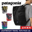 パタゴニアPatagoniaトートバックPatagoniaLightweightTravelTotePack22Lライトウェイト・トラベル・トート・パック48808/日本正規品