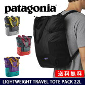 【スマホエントリ限定P10倍 03/25 10:00〜】パタゴニア リュック Patagonia トートバック Patagonia Lightweight Travel Tote Pack 22L ライトウェイト・トラベル・トート・パック48808/日本正規品