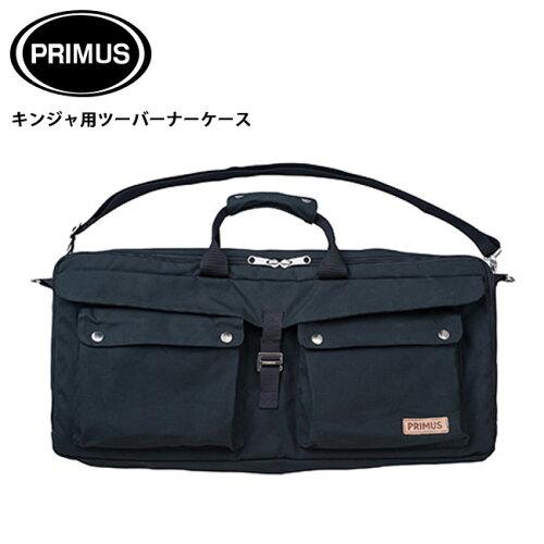 PRIMUS/プリムス 収納ケース トゥピケ/キンジャ用ツーバーナーケース P-C738025