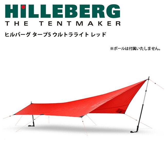 ヒルバーグ タープ5 ウルトラライト