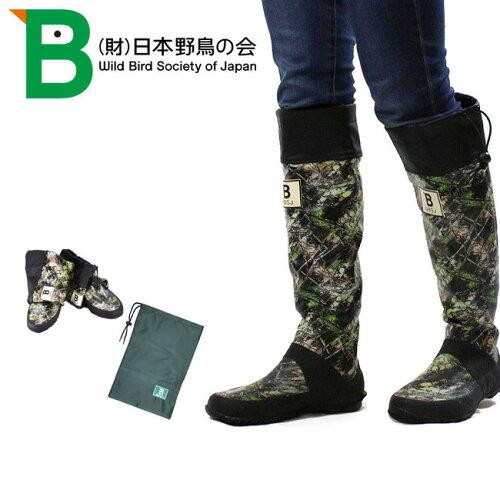 日本野鳥の会 レインブーツ 梅雨 カモ柄 バードウォッチング 長靴 折りたたみ パッカ...
