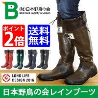 限定色追加!bw-47922【日本野鳥の会】バードウォッチング長靴/折りたたみレインブーツブラウングリーンレッドグレーネイビー