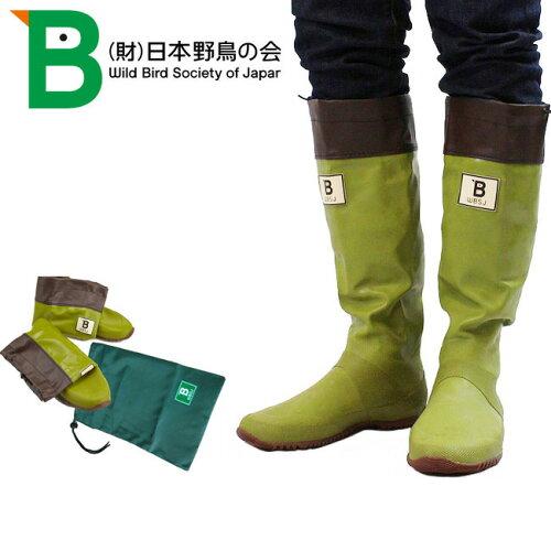 日本野鳥の会 レインブーツ 梅雨 メジロ バードウォッチング 長靴 折りたたみ パッカ...