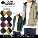 ジムマスターgymmasterリバーシブルナイロンフードジャケットG602378【服】ジャケット上着アウターフード付薄手