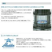 AladdinアラジンブルーフレームヒーターBF3912【BBQ】【GLIL】ストーブヒーター
