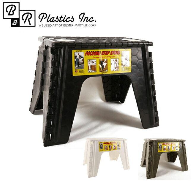 【楽天市場】b Amp R Plastics ビーアンドアール プラスティックス 12 Folding Step Stool
