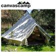 【スマホエントリーでP10倍!2/18 10時〜】CanvasCamp キャンバスキャンプ テント SIBLEY 400 ULTIMATE 【TENTARP】【TENT】