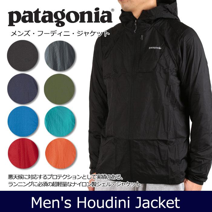 パタゴニア メンズ フーディニジャケット