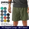 【スマホエントリーでP10倍 2/25 09:59迄】パタゴニア Patagonia メンズ・バギーズ・ロング(股下18cm) M's Baggies Longs 58033 【服】 パンツ ショートパンツ