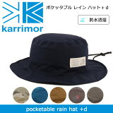 【2017年春夏新作】カリマー Karrimor pocketable rain hat +d ポケッタブル レイン ハット +d 【帽子】 帽子 ハット ファッション アウトドア フェス 防水透湿