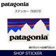 【エントリー&楽天カード利用でP10倍!5/20.20時〜】パタゴニア Patagonia Shop Sticker 92073 【雑貨】 ステッカー
