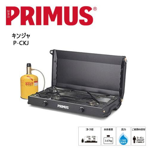 PRIMUS/プリムス ツーバーナー キンジャ P-CKJ アウトドア キャンプ BBQ バーベキ...