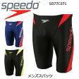 スピード SPEEDO スピード 水着 メンズスパッツ SD77C071 競泳トレーニング水着 競泳入門者向け 水泳