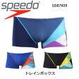【メール便発送・代引き不可】スピード SPEEDO スピード 水着 トレインボックス SD87X09 メンズ 練習用 ボックス 水泳