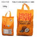 HIGH FIVE ハイファイブ COCONUT CHARCOAL 10kg 【BBQ】【GLIL】 ヤシガラ炭 バーベキュー BBQ エコ燃料 キャンプ アウトドア