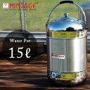 MINTAGE ミンテージ ウォータージャグ Water Pot Elegant 15 Litres 【BTLE】