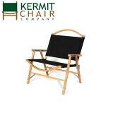 【エントリーでP10倍 8月9日1:59まで】kermit chair カーミットチェアー Black ブラック KCC-102【日本正規品/椅子/イス/アウトドア】