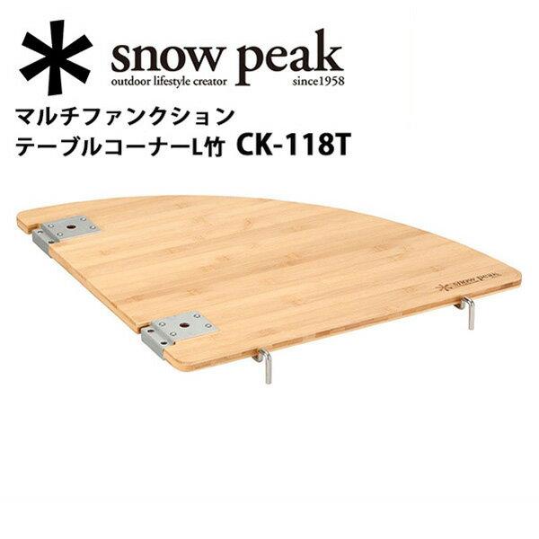スノーピーク マルチファンクションテーブルコーナーL竹