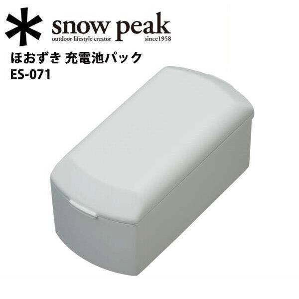 スノーピーク ほおずき 充電池パック ES-071