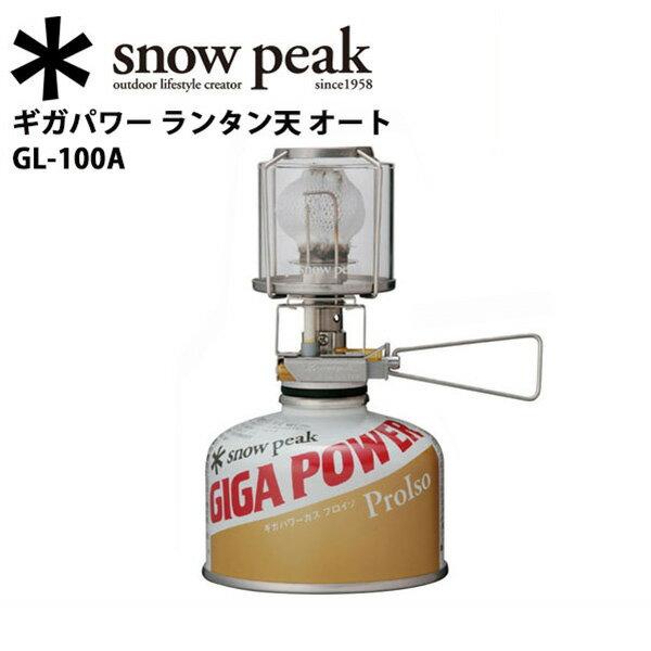 スノーピーク ギガパワーランタン天オート GL100A