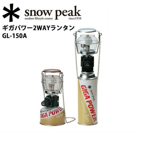 スノーピーク ギガパワー2WAYランタン GL150A