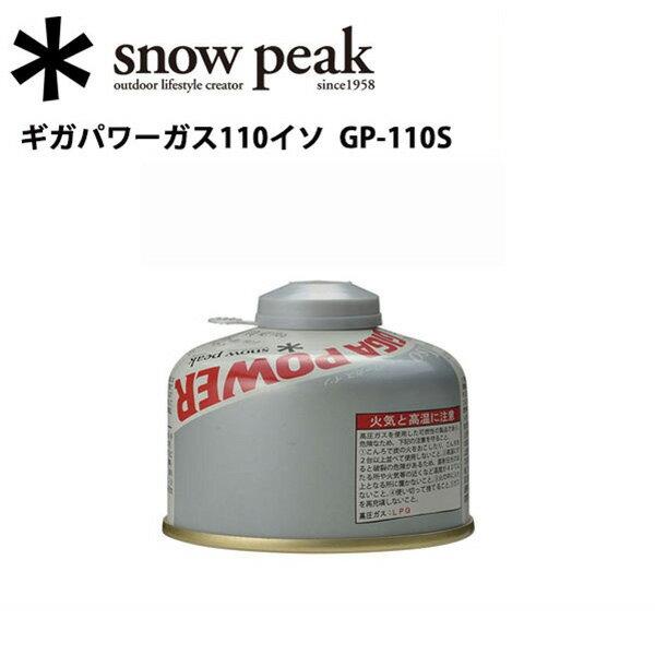スノーピーク ギガパワーガス 110イソ GP-110S
