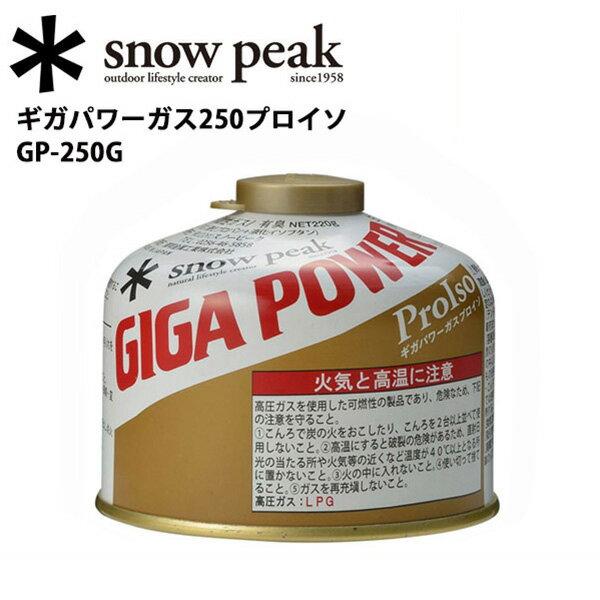 スノーピーク ギガパワーガス250プロイソ