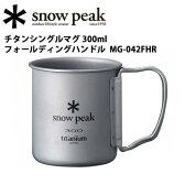 【スマホエントリーでP10倍!2/18 10時〜】スノーピーク (snow peak) マグカップ/チタンシングルマグ 300 フォールディングハンドル/MG-042FHR 【SP-TLWR】