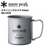 【スマホエントリーでP10倍!2/18 10時〜】スノーピーク (snow peak) マグカップ/チタンシングルマグ 450/MG-043R 【SP-TLWR】