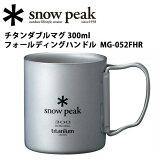 【スマホエントリ限定P10倍 03/25 10:00〜】スノーピーク (snow peak) マグカップ/チタンダブルマグ 300 フォールディングハンドル/MG-052FHR 【SP-TLWR】