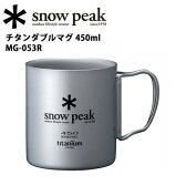 【スマホエントリ限定P10倍 03/25 10:00〜】スノーピーク (snow peak) マグカップ/チタンダブルマグ 450/MG-053R 【SP-TLWR】