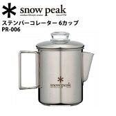 【スマホエントリ限定P10倍 03/25 10:00〜】スノーピーク (snow peak) キッチン/ステンパーコレーター 6カップ/PR-006 【SP-COOK】