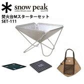 スノーピーク (snow peak) 焚火台/焚火台Mスターターセット/SET-111 【SP-SGSM】