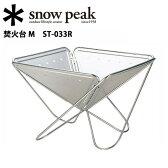 スノーピーク (snow peak) 焚火台/焚火台 M/ST-033R 【SP-SGSM】
