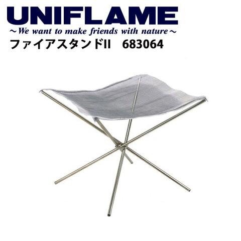 ユニフレーム UNIFLAME ファイアスタンドII /683064 【UNI-BBQF】