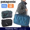 パタゴニア Patagonia スーツケース Headway MLC 45L ヘッドウェイ MLC 45L / 48765 / バックパック|ショルダー|ダッフルバッグ|3way|機内持ち込み|出張|旅行 【カバン】 /日本正規品