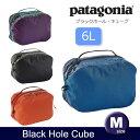 パタゴニア Patagonia ブラック ホール キューブ M 6L / Black Hole Cube M 6L / 49365 /バッグ 小物入れ ポーチ ドロップキット Medium Mサイズ