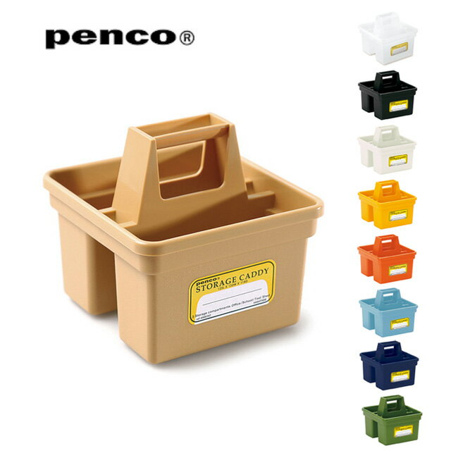 PENCO ペンコ PENCO STORAGE CADDY-S ペンコ ストレージキャディ(S) EB035 【雑貨】収納 小物入れ インテリア 子供部屋 おもちゃ収納 道具箱 メイク道具入れ