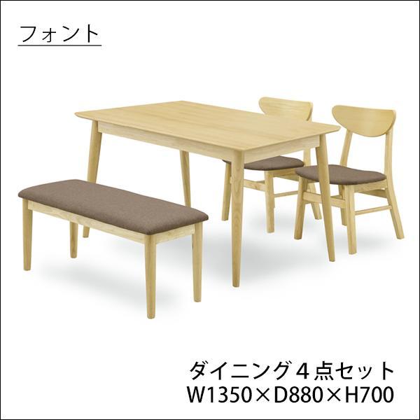 ダイニングテーブルセット 4点セット 4人用 テーブル チェア ベンチ 木製 おしゃれ 大川家具 フォント 幅135:SNDインテリア