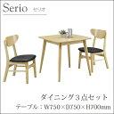 ダイニングテーブルセット 3点セット 2人用 テーブル チェア 木製 ...