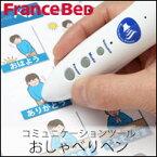 【送料無料】フランスベッド おしゃべりペン (3点セット) 福祉機器 コミュニケーション支援