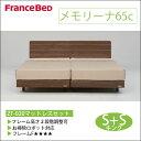 フランスベッド ベッド キング(シングル2台) キャビネット コンセン...