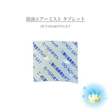 【マスク5枚プレゼント】ウィルス 細菌 ニオイを除去 空間除菌 マスクの除菌にも 二酸化塩素 日本製 made in Japan DAIAN ダイアン JOKIN AIR MIST tablet 除菌エアーミスト タブレット 10個
