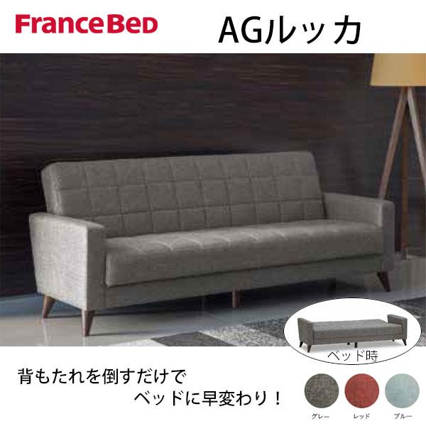 2017年新商品 引取処分可 組立設置込 フランスベッド ソファベッド AGルッカ 3人がけ 寝心地良い ボンネル:SNDインテリア