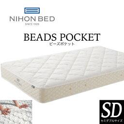 日本ベッド ビーズポケット マットレス SD セミダブル ポケットコイル 日本製 抗菌 防臭 送料無料