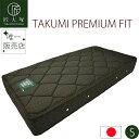【ネット限定】 マットレス シングル S 匠大塚 takumi premium fit TAKUMI PREMIUM FIT ポケットコイル 97cm 防ダニ フィット 日本製 送料無料