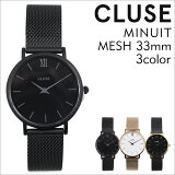 クルース腕時計33mmCLUSEレディースフルメッシュMINUITMESHCL30011CL30013CL30026