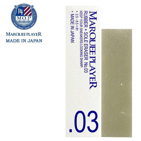 マーキープレイヤー MARQUEE PLAYER スニーカー用汚れ落としイレイザー 消しゴム クリーナー シューケア シューズケア ケア用品 RUBBER SOLE ERASER No.03 MP008