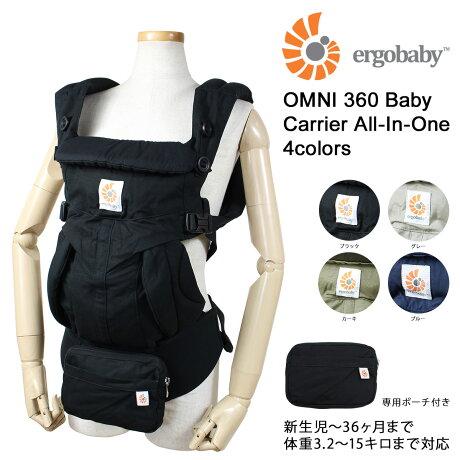 エルゴ 抱っこ紐 エルゴベビー ERGOBABY オムニ360 ベビーキャリア 新生児 OMNI 360 BABY CARRIER ALL IN ONE